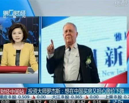 罗杰斯:想在中国买房又担心房价下跌