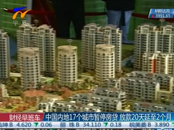 调查称17个城市暂停房贷 放款延至2个月