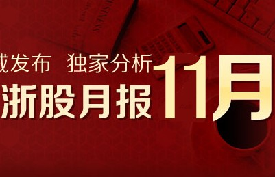 三中全会释放改革利好 11月八成浙股累计上涨