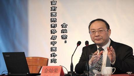 金灿荣做客浙江人文大讲堂