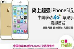 浙江移动预售4G版苹果手机