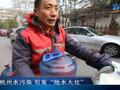 杭城自来水异味引发抢水大战