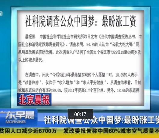 社科院调查公众中国梦:最盼涨工资