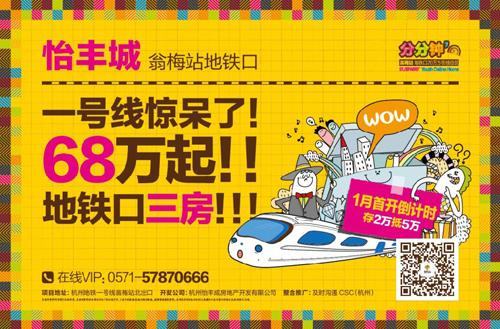 怡丰城蓄势首开 上演地铁一号线价格风暴