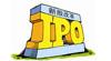 IPO重启首批11家公司大阅兵