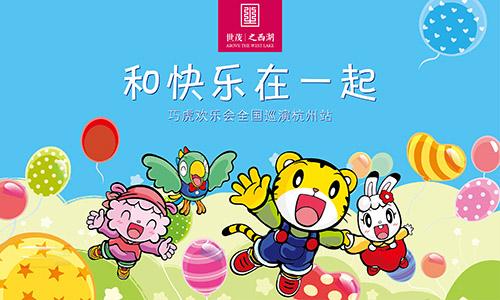 世茂·之西湖巧虎欢乐会全国巡演杭州站即将欢腾上演