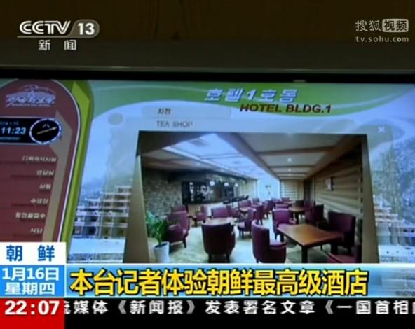 实拍朝鲜最高级酒店 每晚最低605元