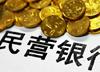 温州将获首批民营银行试点牌照