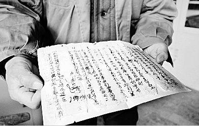 村民公开家传八路军账单:朱德邓小平等曾住其家