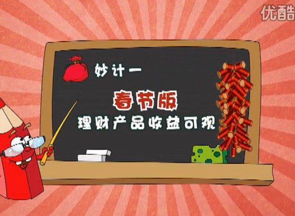马年春节期间理财十锦囊