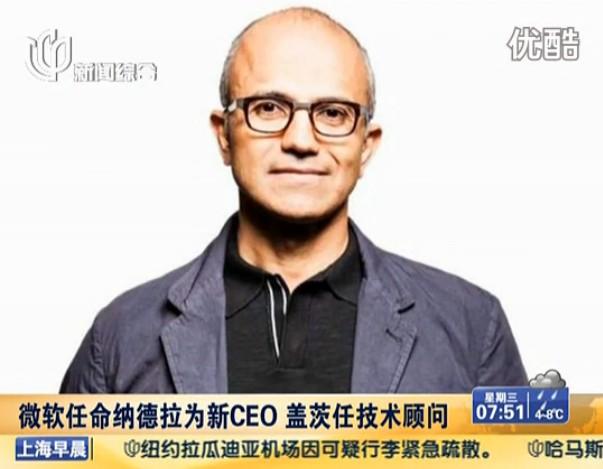 微软任命纳德拉任新一届CEO
