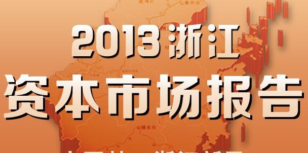 年终盘点:2013浙江资本市场报告