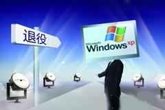 服役13年Windows XP将
