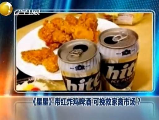 《星星》带红炸鸡 可挽救家禽市场?