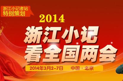 【活动】2014年浙江小记者看全国两会