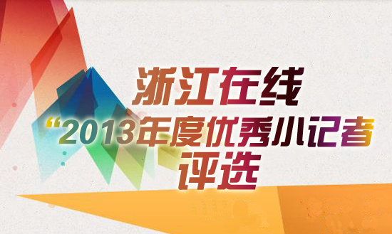 """【活动】浙江在线""""2013年度优秀小记者""""评选"""