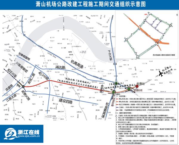 关于杭州萧山机场高速封路问题图片