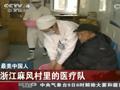 浙江麻风村里的医疗队
