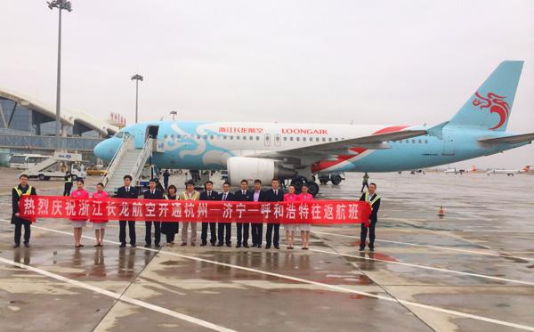 浙江长龙航空公司正式开通杭州-济宁-呼和浩特航线-浙商网-浙江在线