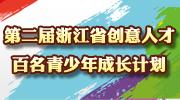 2014年第二届浙江省创意人才百名青少年成长计划