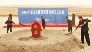 浙江援疆项目掀起开工建设新高潮