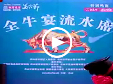 """杭州举办首个""""全牛宴""""1080名食客创纪录"""