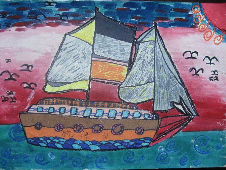 帆船画画图片儿童画-880 航海王 陈佳怡图片