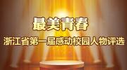 """【活动】""""最美青春——浙江省第一届感动校园人物""""评选网络投票"""