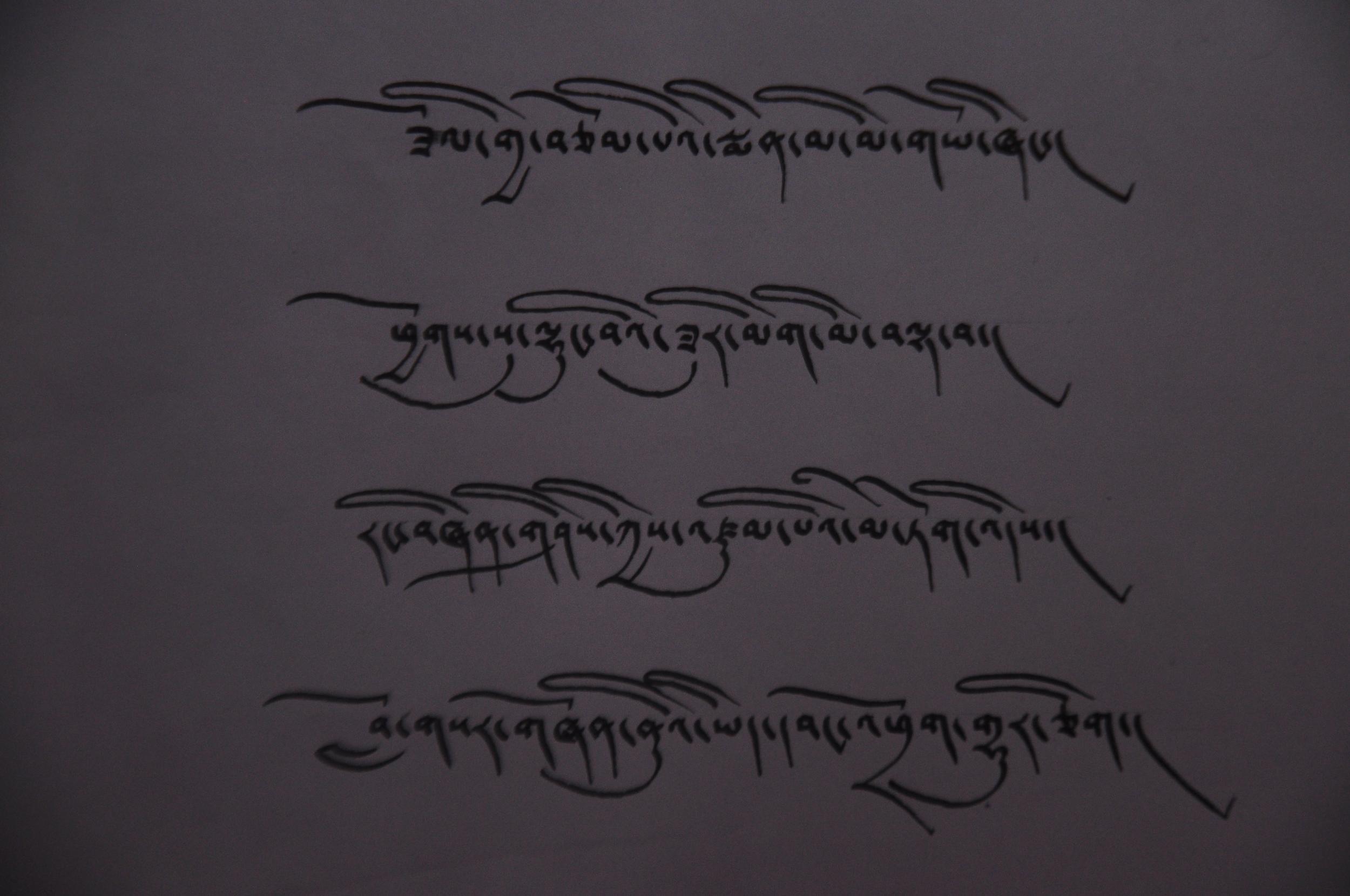 藏文书法-那曲地区高级中学迎接第五届校园文化艺术节