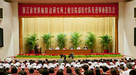 浙江省上柏住院部医疗队先进事迹报告会在北京人民大会堂举行