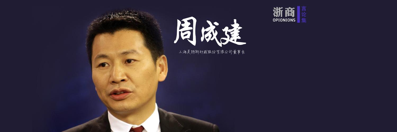 浙商言论集_周成建图片