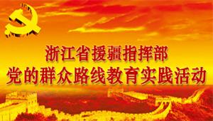 【专题】省援疆指挥部党的群众路线教育实践活动
