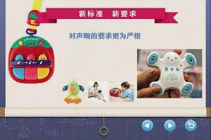 儿童玩具新大叔规定6种增塑剂要求对声响增加标准情趣用品搞恶图片