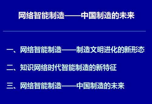 2014浙商大会两位重磅嘉宾演讲PPT先睹为快