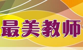 【活动】浙江首届最美教师评选网络投票
