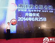 浙江公布省级42个部门权力清单