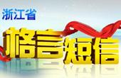 浙江省格言短信征集交流平台