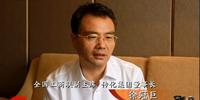 专访传化集团董事长徐冠巨