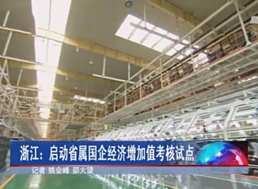 浙江:启动省属国企经济增加值考核试点