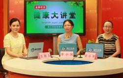【健康大讲堂】杭州口腔医院城西分院院长李小凤