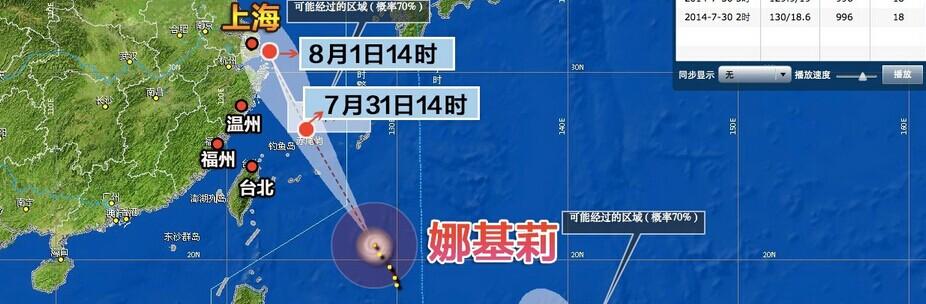 """2014年第12号台风""""娜基莉"""""""