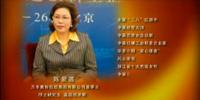 陈爱莲:一个阳光灿烂的风云浙商