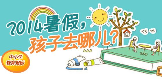 【教育观察】2014暑假,孩子去哪儿?