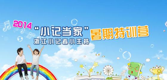 """【活动】2014""""小记当家""""暑期特训营"""