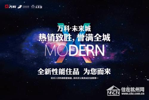 未来城升级新品Modern X即将火力上线!