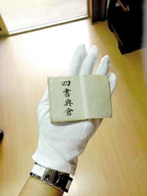 你见过古代科考作弊工具书吗 甬惊现《四书典仓
