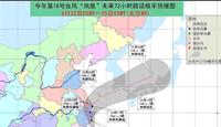 22日-台风凤凰将第四次登陆
