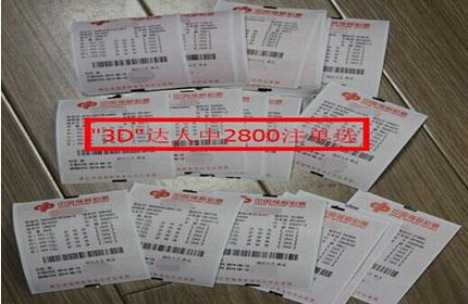 中国福利彩票双色球开奖结果最后一位相同中奖多少