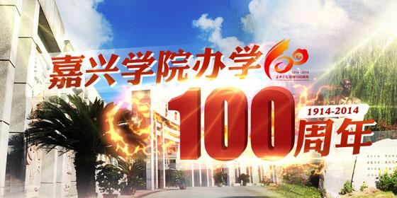 嘉兴学院办学100周年