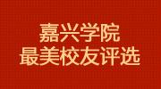 【活动】嘉兴学院最美校友评选